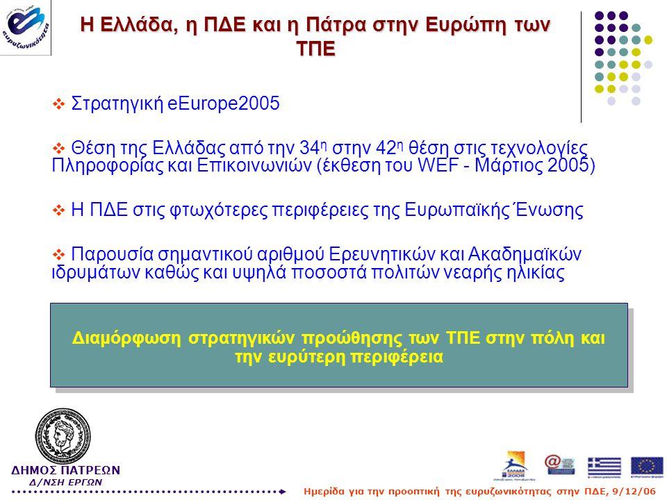 Η Ελλάδα, η ΠΔΕ και η Πάτρα στην Ευρώπη των ΤΠΕ  Στρατηγική eEurope2005  Θέση της Ελλάδας από την 34 η στην 42 η θέση στις τεχνολογίες Πληροφορίας κ