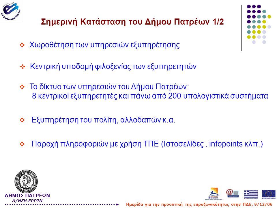 Δήμου Σημερινή Κατάσταση του Δήμου Πατρέων 1/2  Χωροθέτηση των υπηρεσιών εξυπηρέτησης  Κεντρική υποδομή φιλοξενίας των εξυπηρετητών  Εξυπηρέτηση το