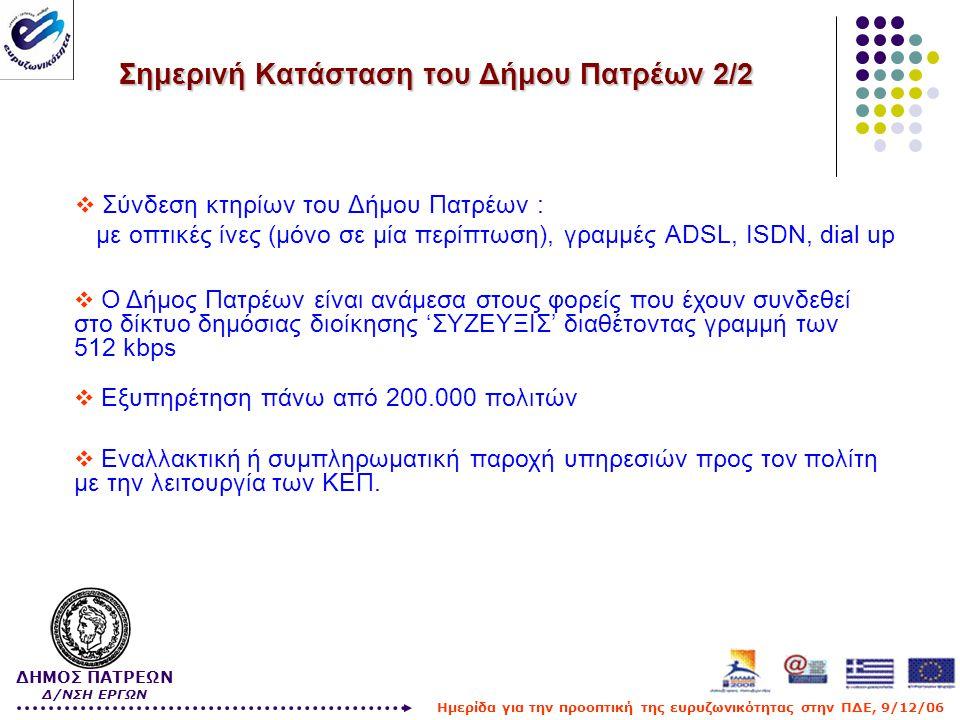 Σημερινή Κατάσταση του Δήμου Πατρέων 2/2  Σύνδεση κτηρίων του Δήμου Πατρέων : με οπτικές ίνες (μόνο σε μία περίπτωση), γραμμές ADSL, ISDN, dial up 