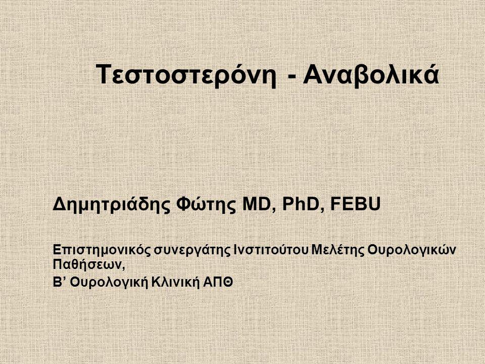 Τεστοστερόνη - Αναβολικά Δημητριάδης Φώτης MD, PhD, FEBU Επιστημονικός συνεργάτης Ινστιτούτου Μελέτης Ουρολογικών Παθήσεων, B' Ουρολογική Κλινική ΑΠΘ