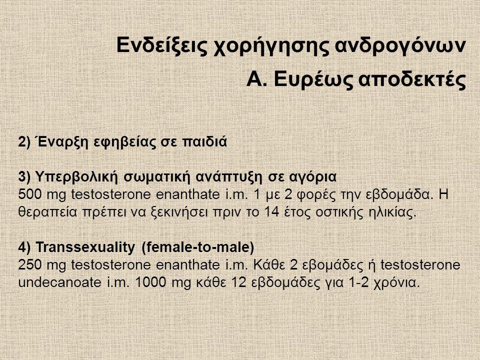 Ενδείξεις χορήγησης ανδρογόνων A.