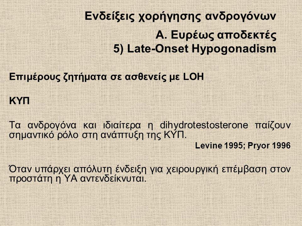Επιμέρους ζητήματα σε ασθενείς με LOH ΚΥΠ Τα ανδρογόνα και ιδιαίτερα η dihydrotestosterone παίζουν σημαντικό ρόλο στη ανάπτυξη της ΚΥΠ.