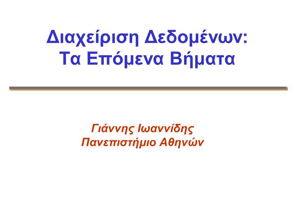 Γιάννης Ιωαννίδης Πανεπιστήμιο Αθηνών Διαχείριση Δεδομένων: Τα Επόμενα Βήματα