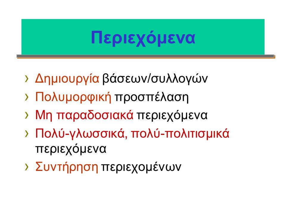 Περιεχόμενα › Δημιουργία βάσεων/συλλογών › Πολυμορφική προσπέλαση › Μη παραδοσιακά περιεχόμενα › Πολύ-γλωσσικά, πολύ-πολιτισμικά περιεχόμενα › Συντήρηση περιεχομένων