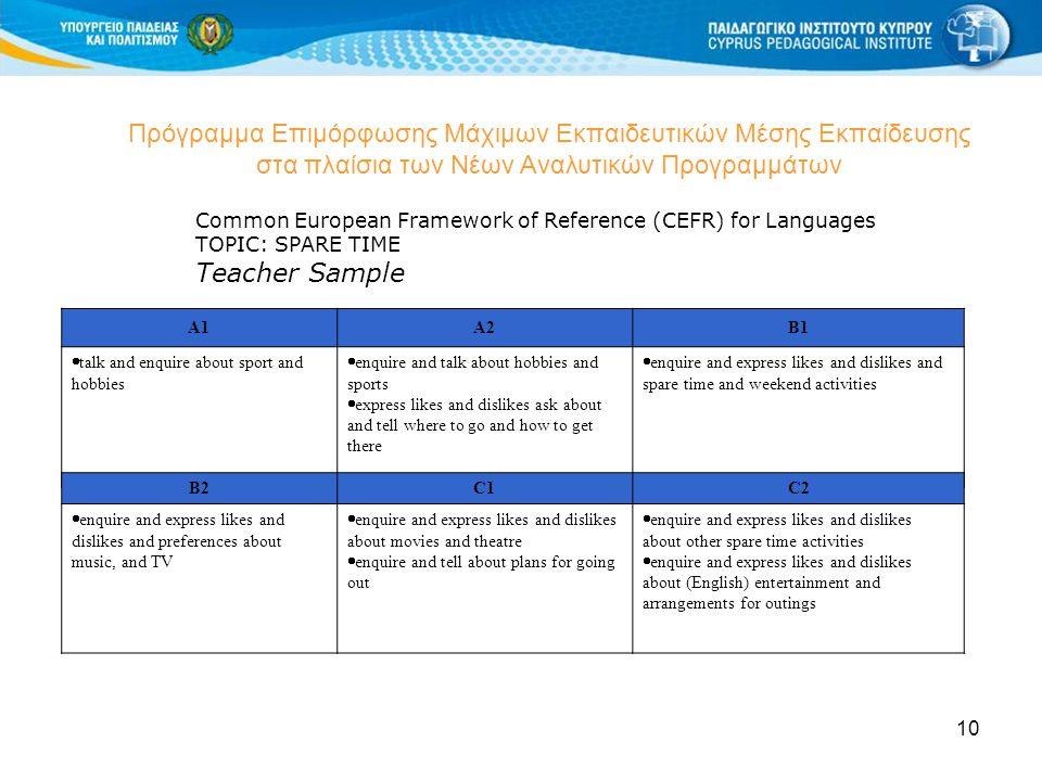 10 Πρόγραμμα Επιμόρφωσης Μάχιμων Εκπαιδευτικών Μέσης Εκπαίδευσης στα πλαίσια των Νέων Αναλυτικών Προγραμμάτων Common European Framework of Reference (