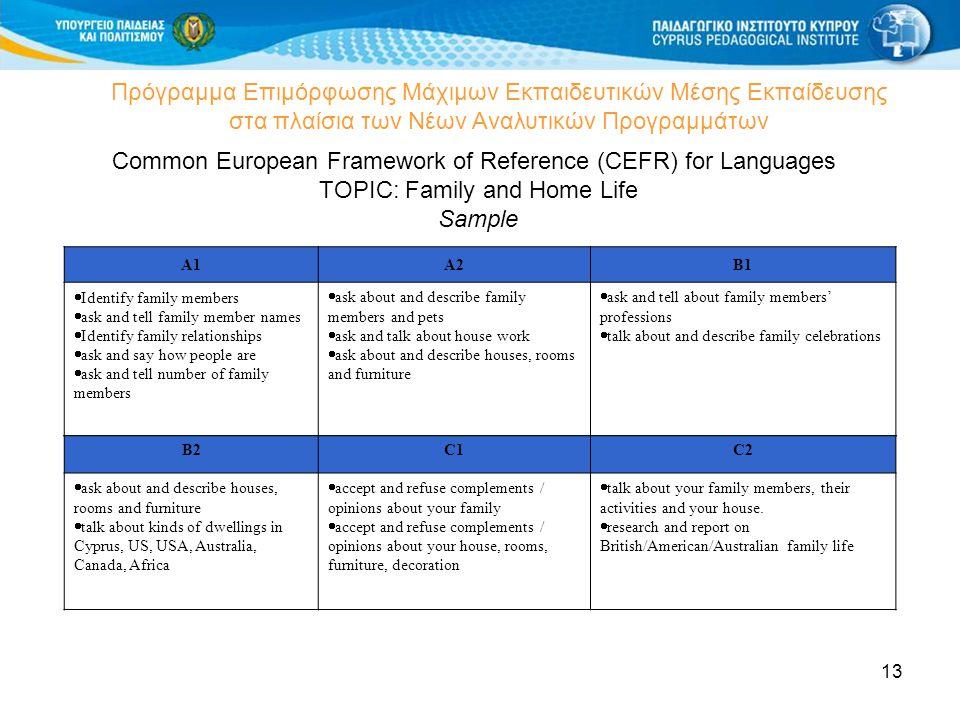 13 Πρόγραμμα Επιμόρφωσης Μάχιμων Εκπαιδευτικών Μέσης Εκπαίδευσης στα πλαίσια των Νέων Αναλυτικών Προγραμμάτων Common European Framework of Reference (