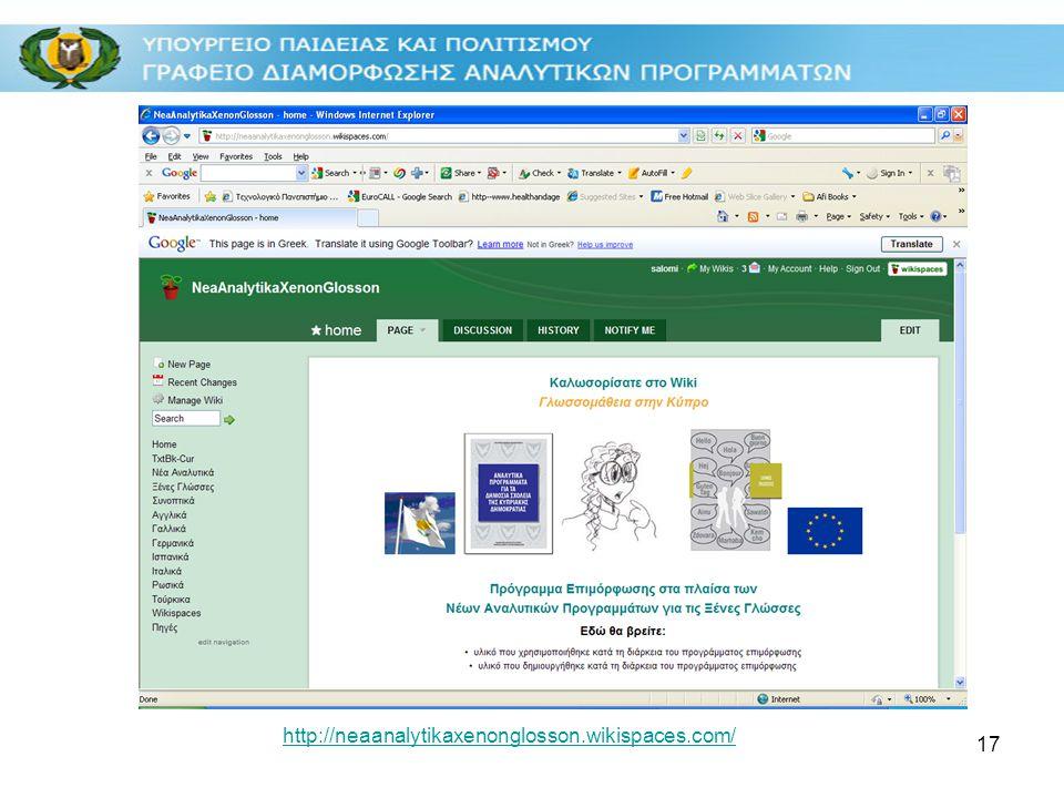 17 http://neaanalytikaxenonglosson.wikispaces.com/