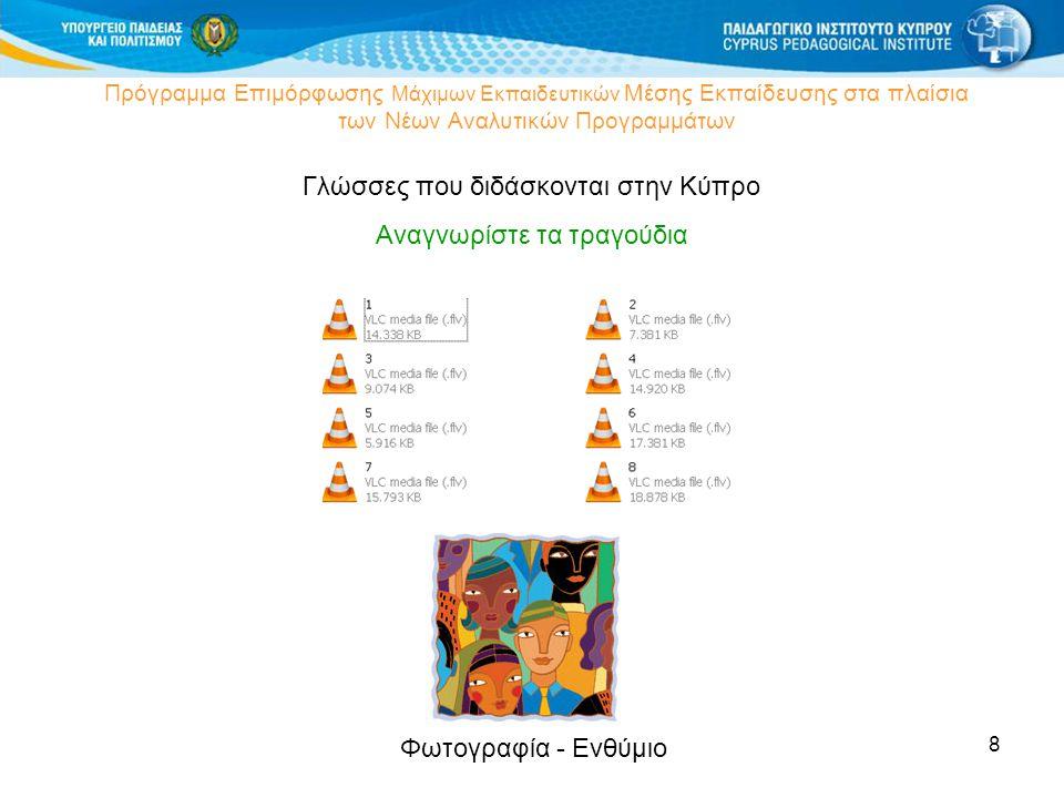 8 Πρόγραμμα Επιμόρφωσης Μάχιμων Εκπαιδευτικών Μέσης Εκπαίδευσης στα πλαίσια των Νέων Αναλυτικών Προγραμμάτων Γλώσσες που διδάσκονται στην Κύπρο Αναγνω