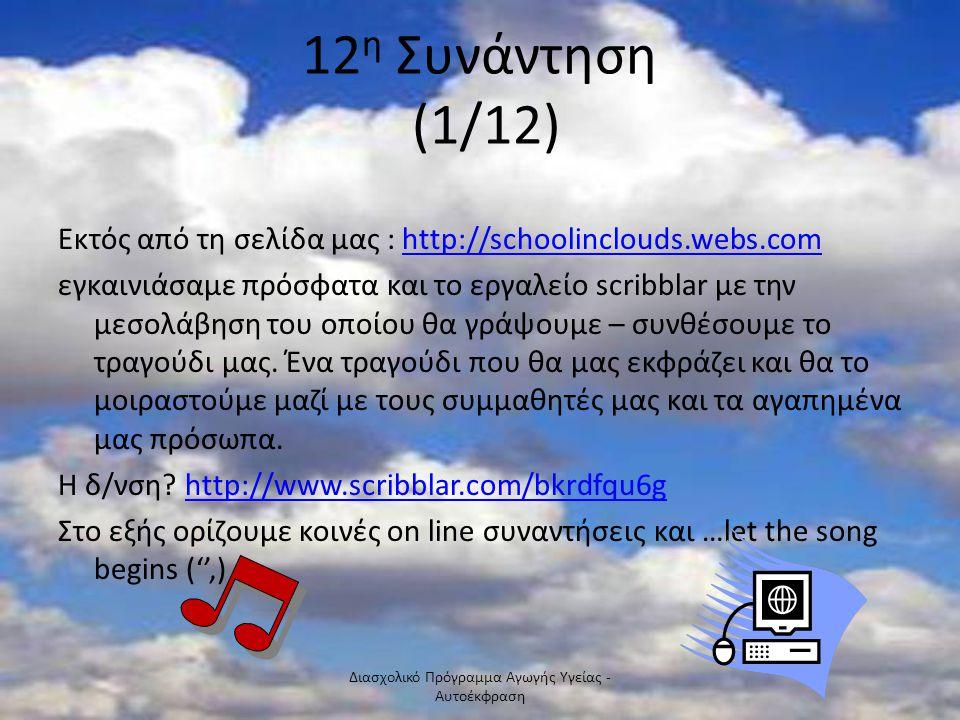 12 η Συνάντηση (1/12) Εκτός από τη σελίδα μας : http://schoolinclouds.webs.comhttp://schoolinclouds.webs.com εγκαινιάσαμε πρόσφατα και το εργαλείο scribblar με την μεσολάβηση του οποίου θα γράψουμε – συνθέσουμε το τραγούδι μας.