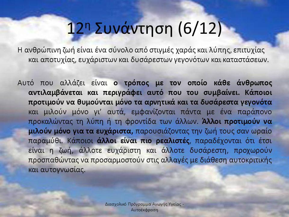 12 η Συνάντηση (6/12) Η ανθρώπινη ζωή είναι ένα σύνολο από στιγμές χαράς και λύπης, επιτυχίας και αποτυχίας, ευχάριστων και δυσάρεστων γεγονότων και καταστάσεων.