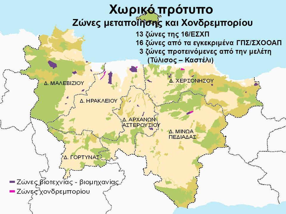 Χωρικό πρότυπο Ζώνες μεταποίησης και Χονδρεμπορίου 13 ζώνες της 16/ΕΣΧΠ 16 ζώνες από τα εγκεκριμένα ΓΠΣ/ΣΧΟΟΑΠ 3 ζώνες προτεινόμενες από την μελέτη (Τύλισος – Καστέλι)
