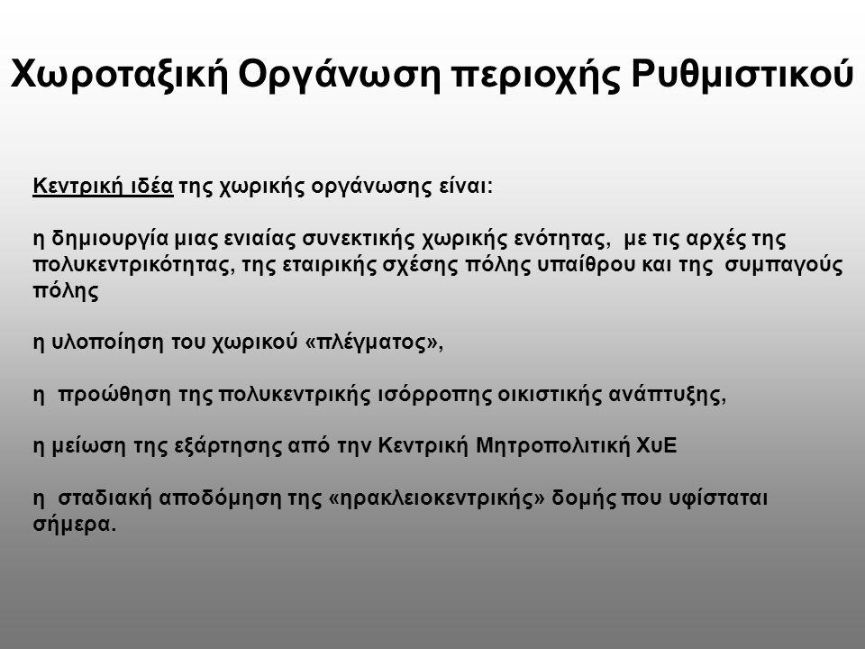Χωροταξική Οργάνωση περιοχής Ρυθμιστικού Κεντρική ιδέα της χωρικής οργάνωσης είναι: η δημιουργία μιας ενιαίας συνεκτικής χωρικής ενότητας, με τις αρχέ