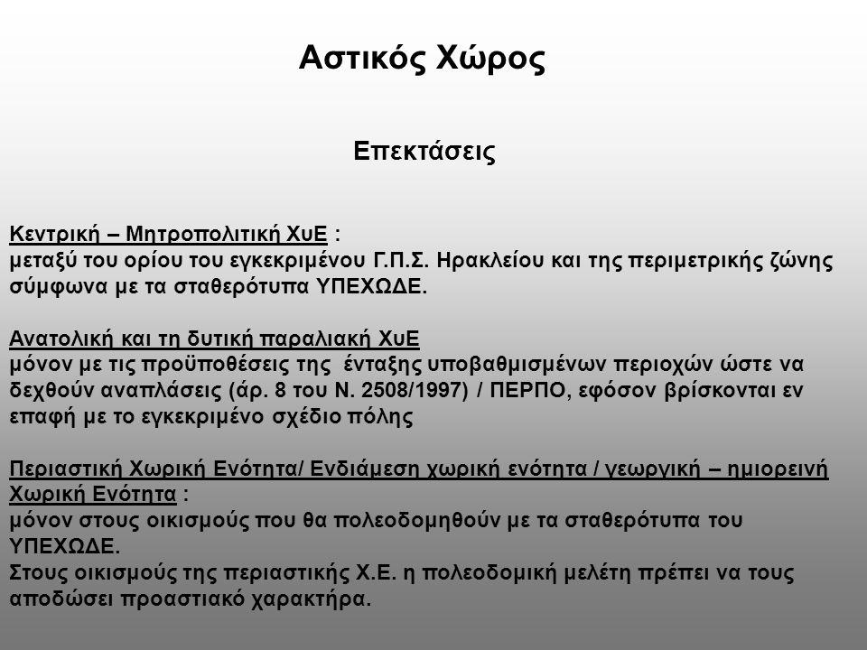 Κεντρική – Μητροπολιτική ΧυΕ : μεταξύ του ορίου του εγκεκριμένου Γ.Π.Σ. Ηρακλείου και της περιμετρικής ζώνης σύμφωνα με τα σταθερότυπα ΥΠΕΧΩΔΕ. Ανατολ