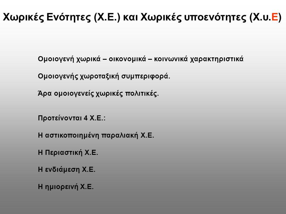 Ομοιογενή χωρικά – οικονομικά – κοινωνικά χαρακτηριστικά Ομοιογενής χωροταξική συμπεριφορά. Άρα ομοιογενείς χωρικές πολιτικές. Προτείνονται 4 Χ.Ε.: Η
