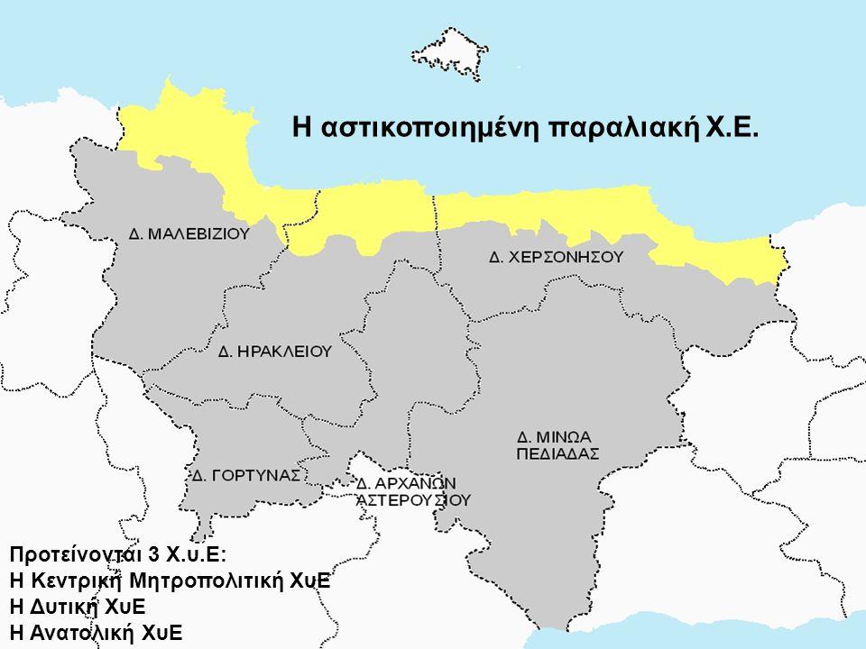 Η αστικοποιημένη παραλιακή Χ.Ε. Προτείνονται 3 Χ.υ.Ε: Η Κεντρική Μητροπολιτική ΧυΕ Η Δυτική ΧυΕ Η Ανατολική ΧυΕ
