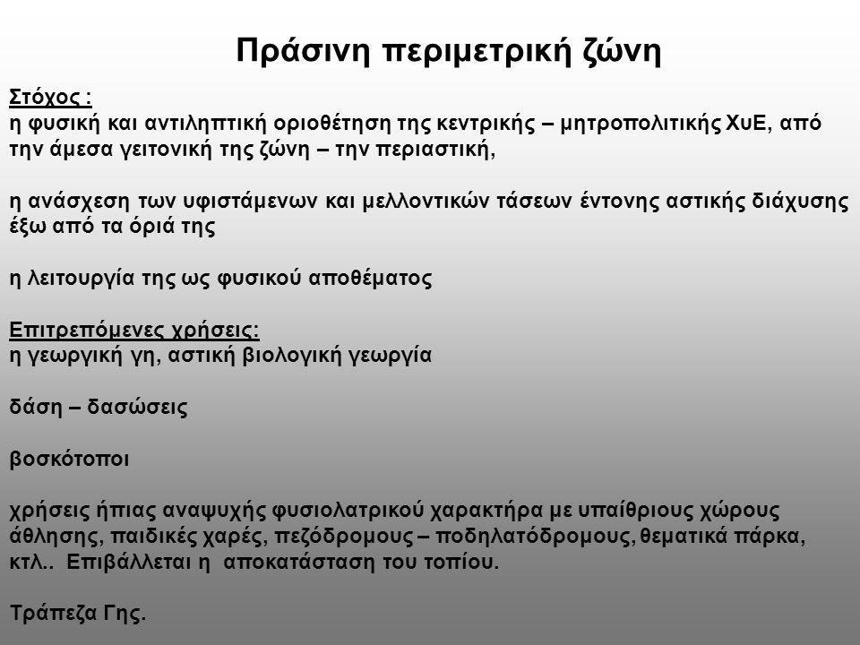 Στόχος : η φυσική και αντιληπτική οριοθέτηση της κεντρικής – μητροπολιτικής ΧυΕ, από την άμεσα γειτονική της ζώνη – την περιαστική, η ανάσχεση των υφι
