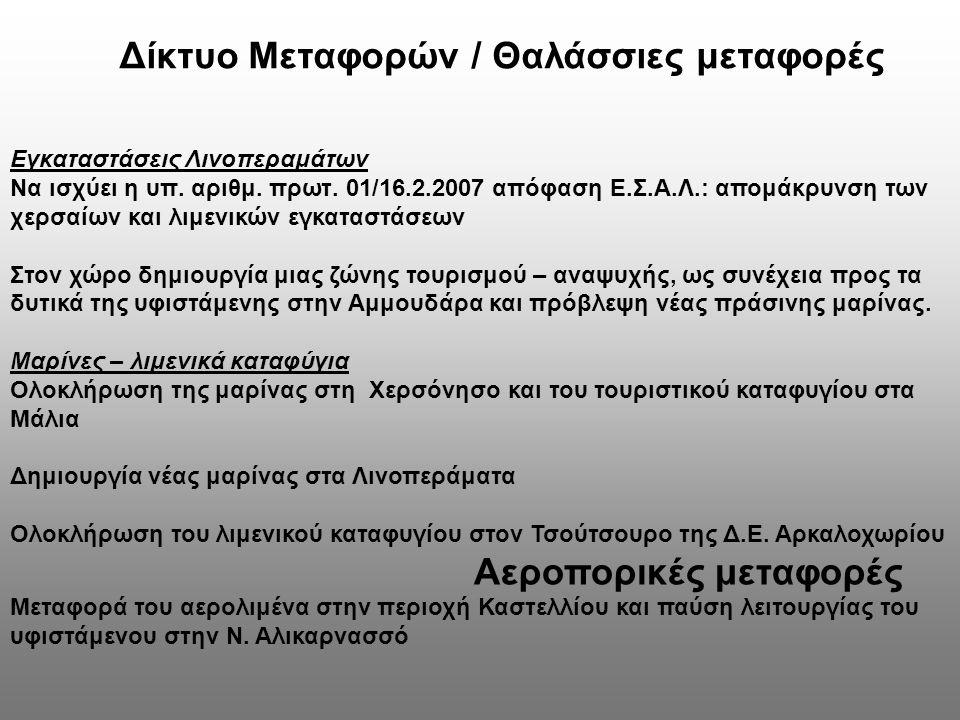 Εγκαταστάσεις Λινοπεραμάτων Να ισχύει η υπ. αριθμ. πρωτ. 01/16.2.2007 απόφαση Ε.Σ.Α.Λ.: απομάκρυνση των χερσαίων και λιμενικών εγκαταστάσεων Στον χώρο