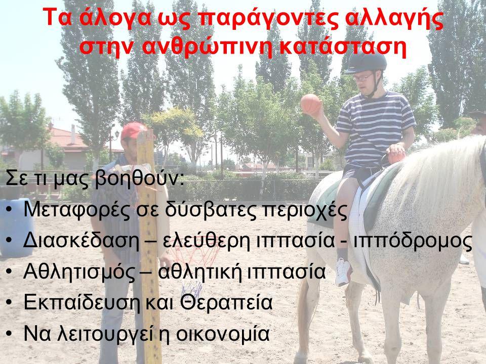 Η επανάσταση που έγινε στην αντίληψη μας για τις δυνατότητες της σχέσης μας με τα άλογα, μας έχει επιτρέψει να τα δούμε μ' έναν τελείως καινούριο τρόπ