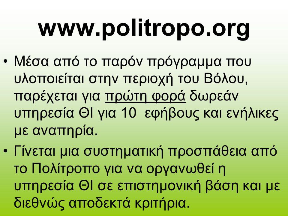 www.politropo.org Η Μη Κυβερνητική, Μη Κερδοσκοπική Οργάνωση Κοινωνικής Φροντίδας Πολίτροπο υλοποιεί στο Βόλο και τη Νέα Ιωνία στη Μαγνησία πιλοτικό π