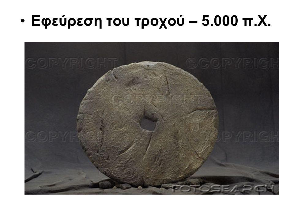 Μετά την ίππευση του αλόγου – 6.000 π.Χ. στην Ουκρανία (βρέθηκε δόντι αλόγου με σημάδια από στομίδα), για τη μεταφορά ανθρώπων, μικρών φορτίων