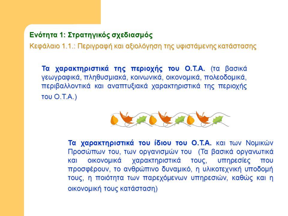 Ενότητα 1: Στρατηγικός σχεδιασμός Κεφάλαιο 1.1.: Περιγραφή και αξιολόγηση της υφιστάμενης κατάστασης Τα χαρακτηριστικά της περιοχής του Ο.Τ.Α.
