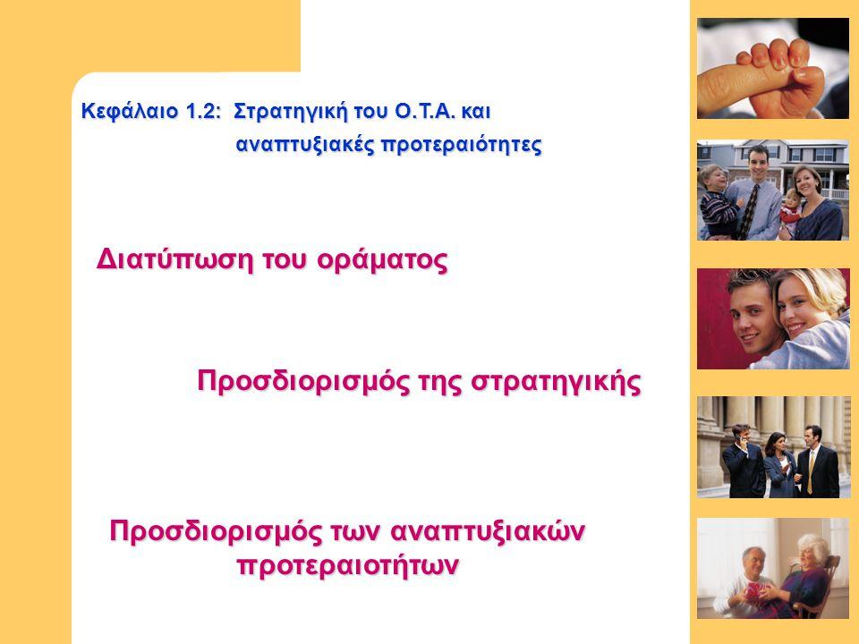 Κεφάλαιο 1.2: Στρατηγική του Ο.Τ.Α.