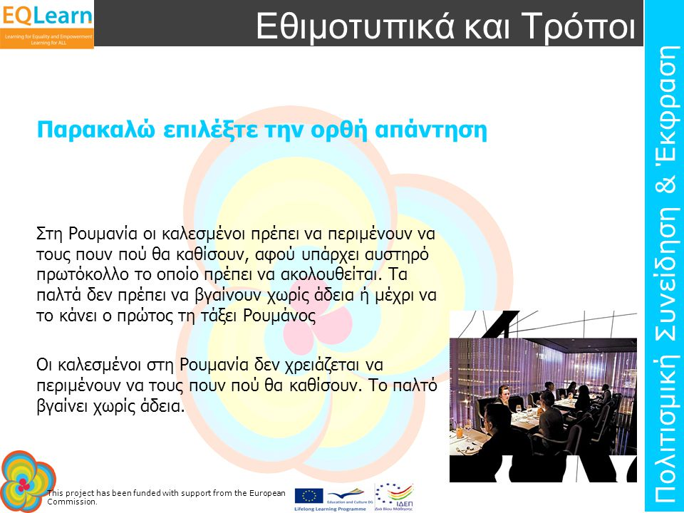 This project has been funded with support from the European Commission. Πολιτισμική Συνείδηση & Έκφραση Παρακαλώ επιλέξτε την ορθή απάντηση Εθιμοτυπικ