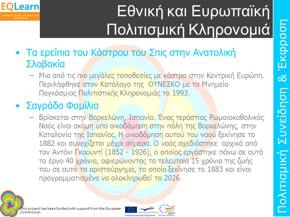 This project has been funded with support from the European Commission. Πολιτισμική Συνείδηση & Έκφραση •Τα ερείπια του Κάστρου του Σπις στην Ανατολικ