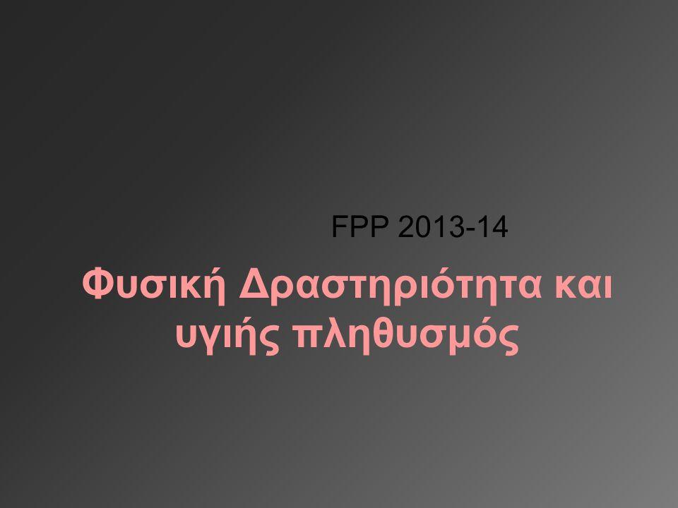 Φυσική Δραστηριότητα και υγιής πληθυσμός FPP 2013-14
