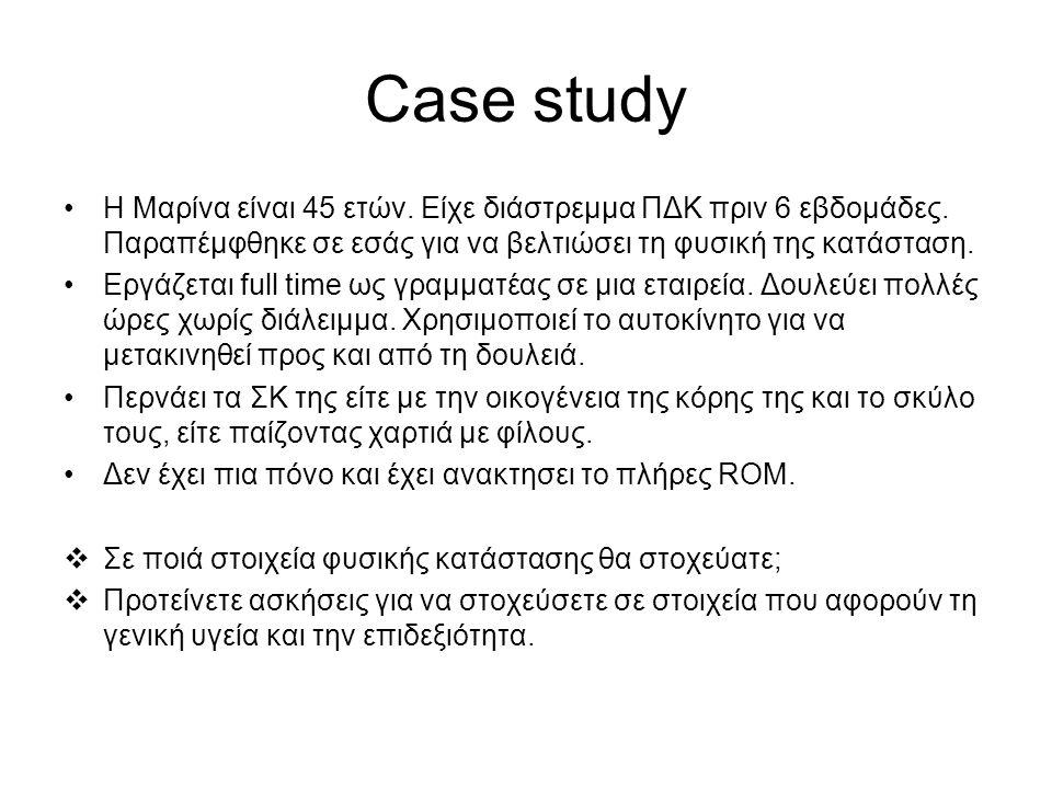 Case study •H Μαρίνα είναι 45 ετών. Είχε διάστρεμμα ΠΔΚ πριν 6 εβδομάδες. Παραπέμφθηκε σε εσάς για να βελτιώσει τη φυσική της κατάσταση. •Εργάζεται fu