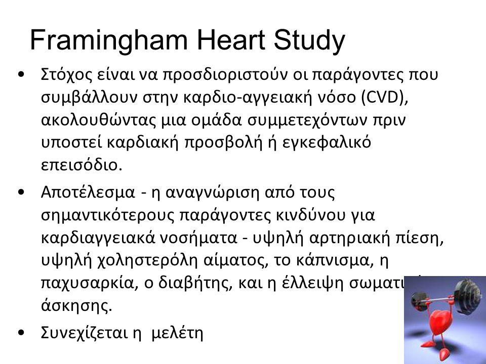 6 Framingham Heart Study •Στόχος είναι να προσδιοριστούν οι παράγοντες που συμβάλλουν στην καρδιο-αγγειακή νόσο (CVD), ακολουθώντας μια ομάδα συμμετεχ