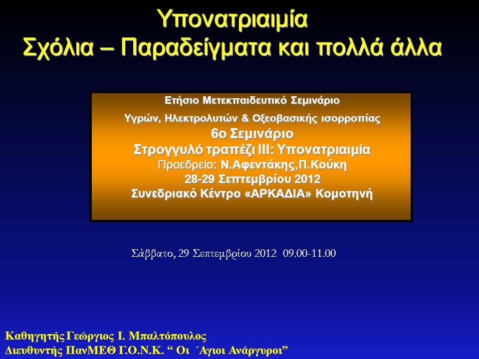 Υπονατριαιμία στη ΜΕΘ •14% στην εισαγωγή •25% κατά τη διάρκεια νοσηλείας –50% νορμοογκαιμικοί –25% υποογκαιμικοί –25% υπερογκαιμικοί •Θνητότητα: 38% •Bennani, Rev Med Interne 2003, αναδρομική μελέτη >2000 ασθενών στη Γαλλία