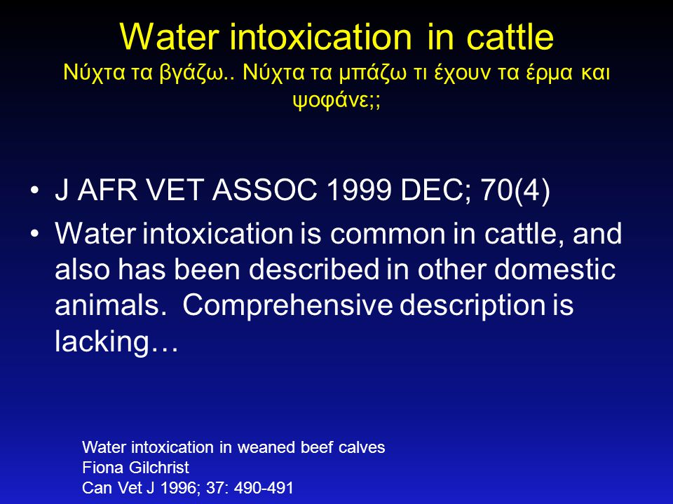 Water intoxication in cattle Νύχτα τα βγάζω..
