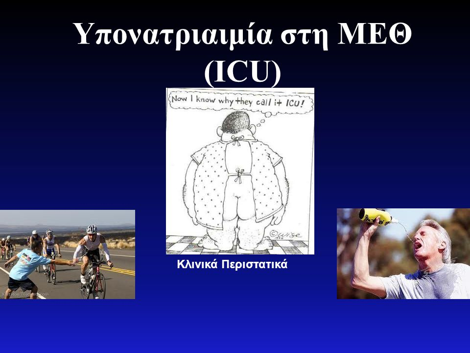 Υπονατριαιμία στη ΜΕΘ (ICU) Κλινικά Περιστατικά