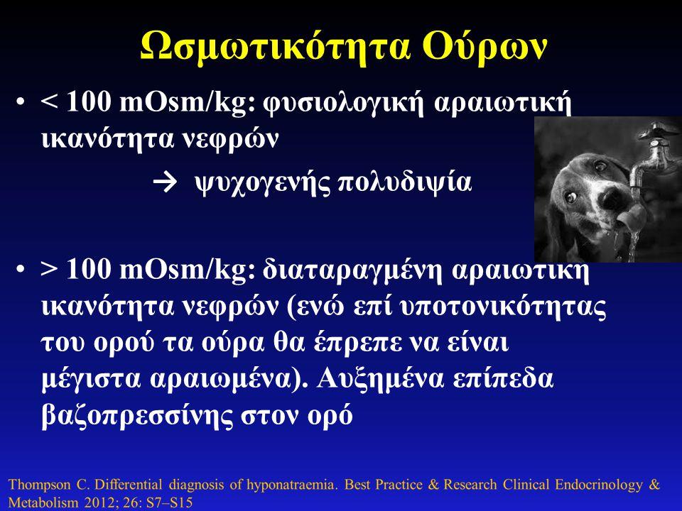 Ωσμωτικότητα Ούρων •< 100 mOsm/kg: φυσιολογική αραιωτική ικανότητα νεφρών → ψυχογενής πολυδιψία •> 100 mOsm/kg: διαταραγμένη αραιωτική ικανότητα νεφρώ