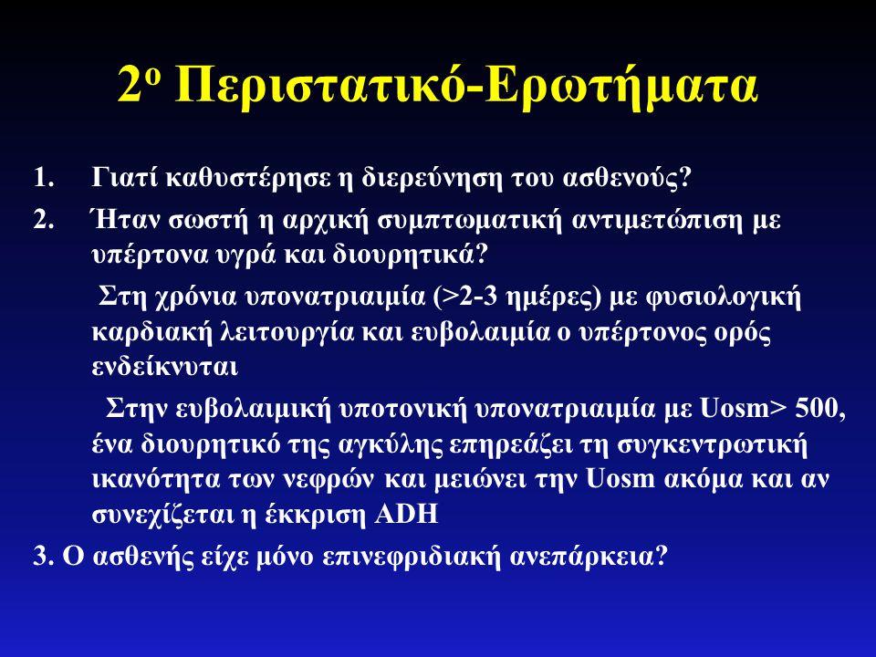 2 ο Περιστατικό-Ερωτήματα 1.Γιατί καθυστέρησε η διερεύνηση του ασθενούς? 2.Ήταν σωστή η αρχική συμπτωματική αντιμετώπιση με υπέρτονα υγρά και διουρητι
