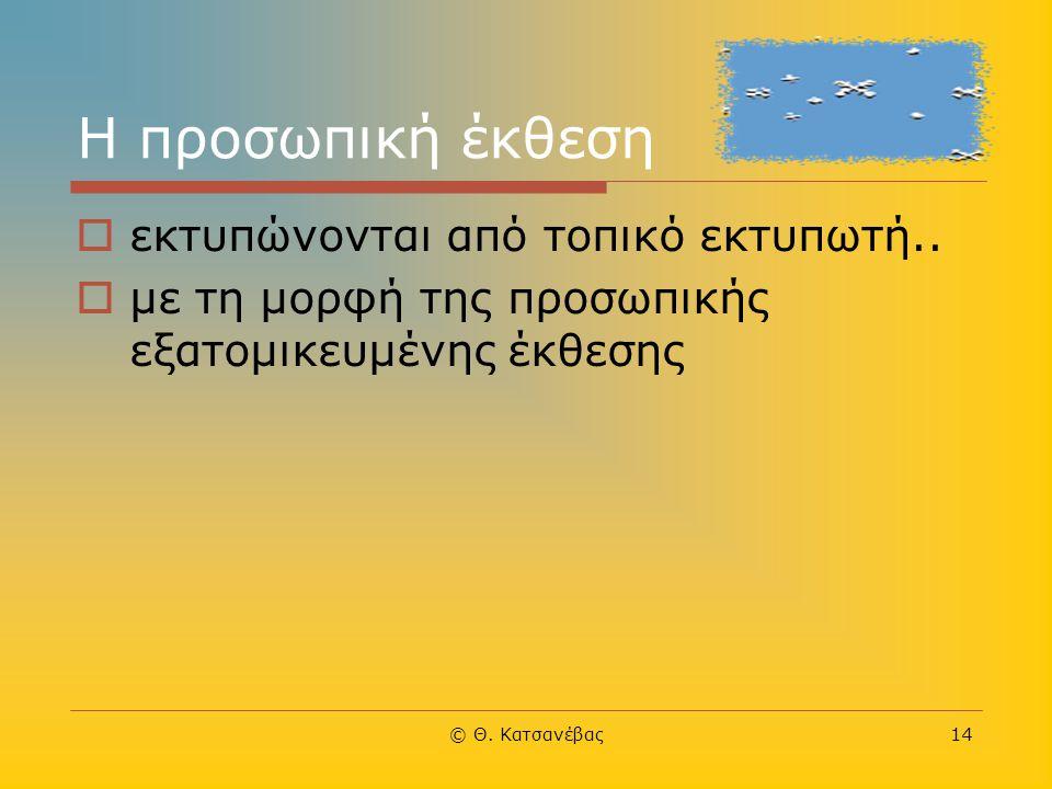© Θ. Κατσανέβας14 Η προσωπική έκθεση  εκτυπώνονται από τοπικό εκτυπωτή..  με τη μορφή της προσωπικής εξατομικευμένης έκθεσης
