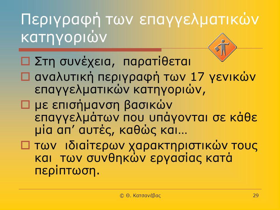 © Θ. Κατσανέβας29 Περιγραφή των επαγγελματικών κατηγοριών  Στη συνέχεια, παρατίθεται  αναλυτική περιγραφή των 17 γενικών επαγγελματικών κατηγοριών,