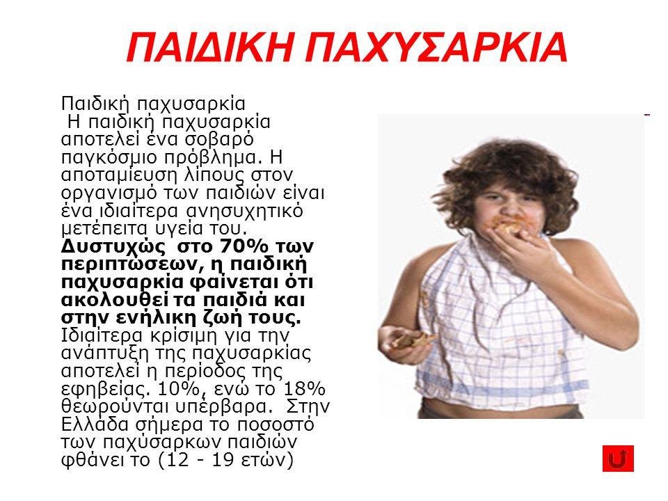 ΠΑΙΔΙΚΗ ΠΑΧΥΣΑΡΚΙΑ Παιδική παχυσαρκία Η παιδική παχυσαρκία αποτελεί ένα σοβαρό παγκόσμιο πρόβλημα. H αποταμίευση λίπους στον οργανισμό των παιδιών είν
