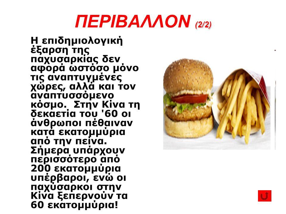 (2/2) ΠΕΡΙΒΑΛΛΟΝ (2/2) Η επιδημιολογική έξαρση της παχυσαρκίας δεν αφορά ωστόσο μόνο τις αναπτυγμένες χώρες, αλλά και τον αναπτυσσόμενο κόσμο. Στην Κί