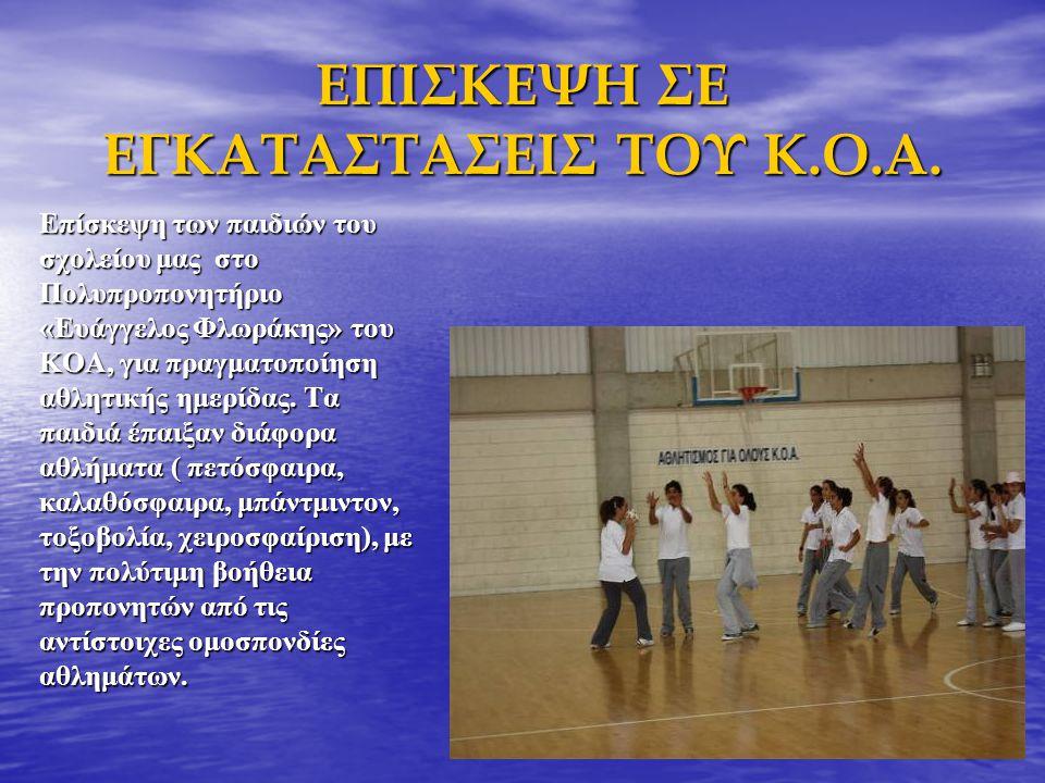 ΕΠΙΣΚΕΨΗ ΣΕ ΕΓΚΑΤΑΣΤΑΣΕΙΣ ΤΟΥ Κ.Ο.Α. Επίσκεψη των παιδιών του σχολείου μας στο Πολυπροπονητήριο «Ευάγγελος Φλωράκης» του ΚΟΑ, για πραγματοποίηση αθλητ