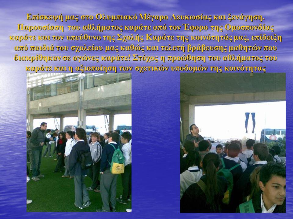 Επίσκεψή μας στο Ολυμπιακό Μέγαρο Λευκωσίας και ξενάγηση. Παρουσίαση του αθλήματος καράτε από τον Έφορο της Ομοσπονδίας καράτε και τον υπεύθυνο της Σχ