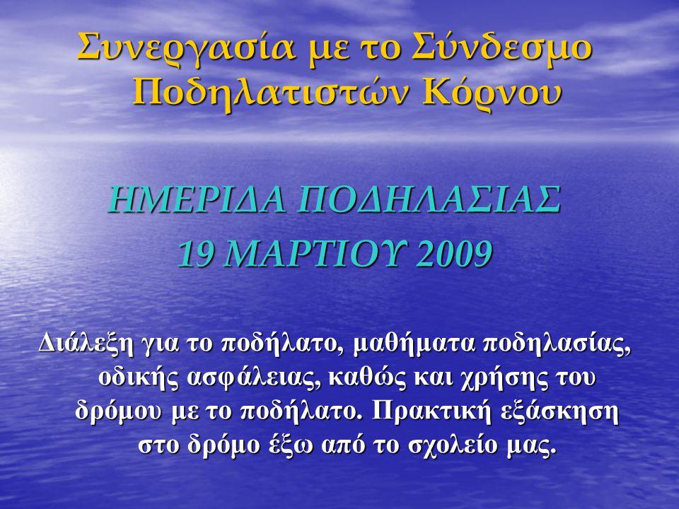 Συνεργασία με το Σύνδεσμο Ποδηλατιστών Κόρνου ΗΜΕΡΙΔΑ ΠΟΔΗΛΑΣΙΑΣ 19 ΜΑΡΤΙΟΥ 2009 Διάλεξη για το ποδήλατο, μαθήματα ποδηλασίας, οδικής ασφάλειας, καθώς