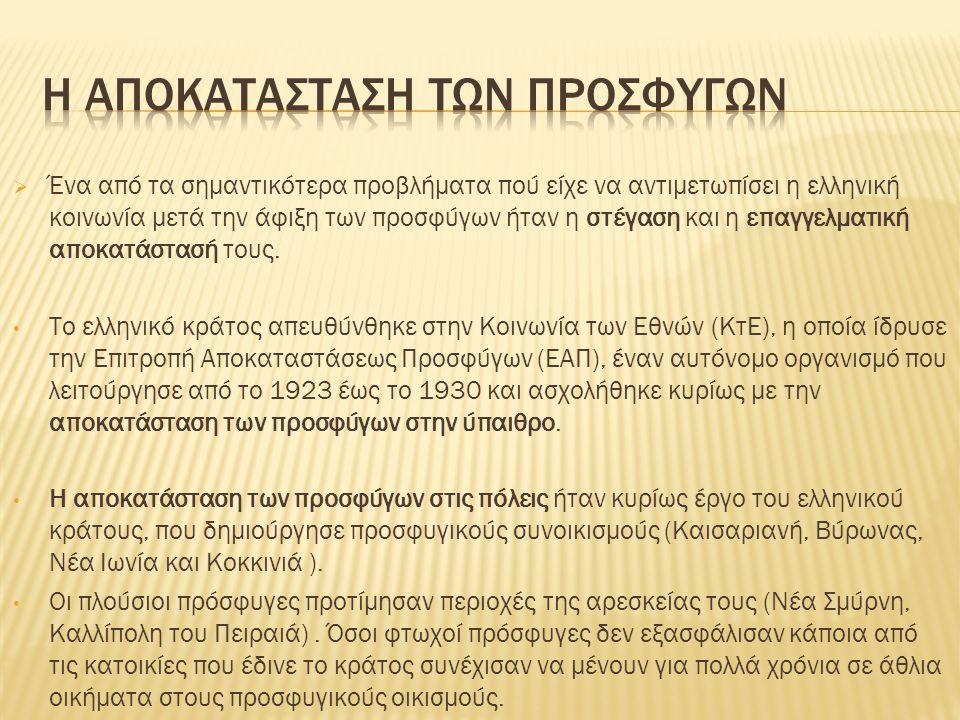  Ένα από τα σημαντικότερα προβλήματα πού είχε να αντιμετωπίσει η ελληνική κοινωνία μετά την άφιξη των προσφύγων ήταν η στέγαση και η επαγγελματική αποκατάστασή τους.