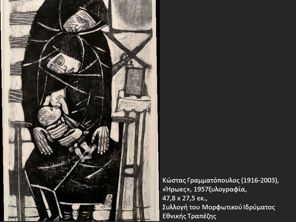 Κώστας Γραμματόπουλος (1916-2003), «Ήρωες», 1957ξυλογραφία, 47,8 x 27,5 εκ., Συλλογή του Μορφωτικού Ιδρύματος Εθνικής Τραπέζης