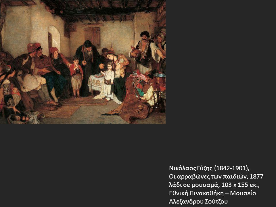 Νικόλαος Γύζης (1842-1901), Οι αρραβώνες των παιδιών, 1877 λάδι σε μουσαμά, 103 x 155 εκ., Εθνική Πινακοθήκη – Μουσείο Αλεξάνδρου Σούτζου