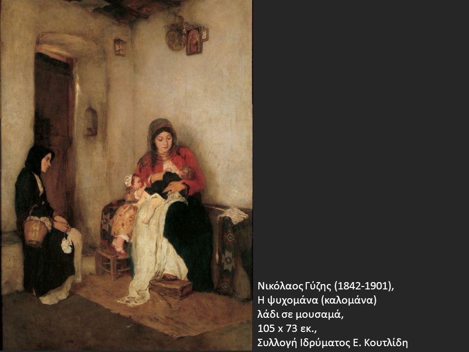 Νικόλαος Γύζης (1842-1901), Η ψυχομάνα (καλομάνα) λάδι σε μουσαμά, 105 x 73 εκ., Συλλογή Ιδρύματος Ε. Κουτλίδη