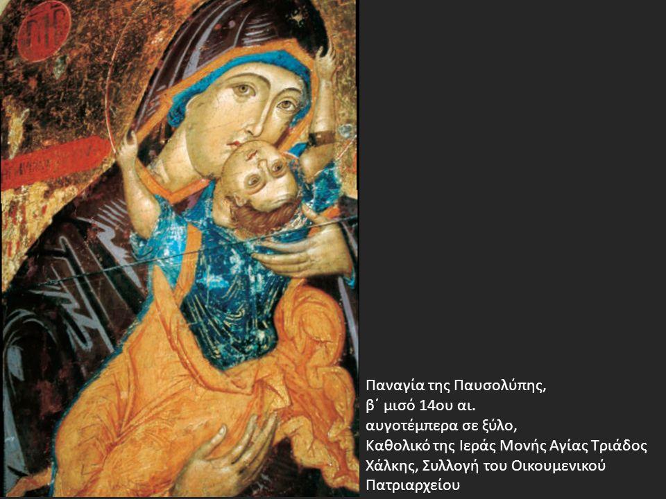 Παναγία της Παυσολύπης, β΄ μισό 14ου αι. αυγοτέμπερα σε ξύλο, Kαθολικό της Ιεράς Μονής Αγίας Τριάδος Χάλκης, Συλλογή του Οικουμενικού Πατριαρχείου
