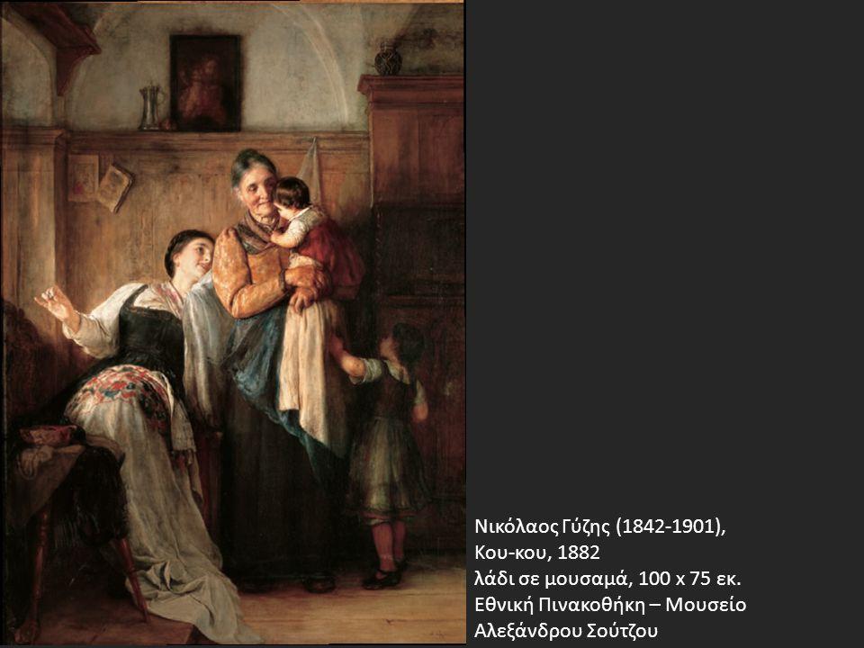 Νικόλαος Γύζης (1842-1901), Το φιλί της μάνας λάδι σε χαρτί 27 x 21 εκ.
