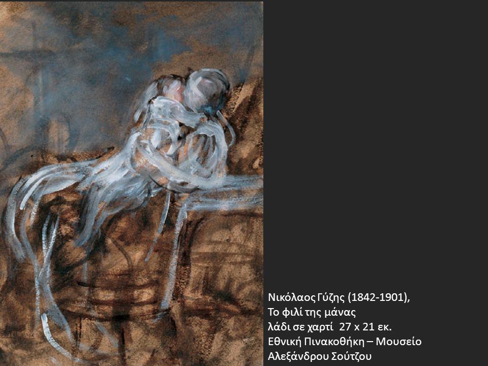 Νικόλαος Γύζης (1842-1901), Το φιλί της μάνας λάδι σε χαρτί 27 x 21 εκ. Εθνική Πινακοθήκη – Μουσείο Αλεξάνδρου Σούτζου